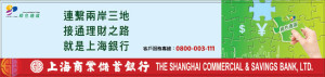 shanghai commercial
