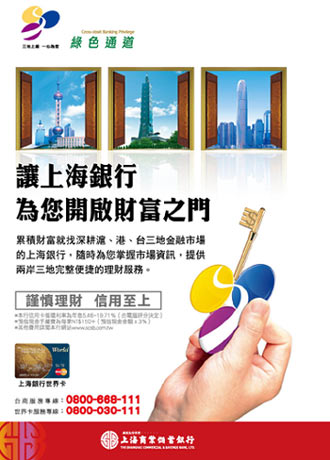 THE SHANGHAI COMMERCIAL & SAVINGS BANK (SCSB) OVERSEAS EXPANSION 1