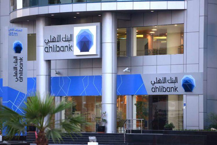 Ahlibank's Head Office in Doha, Qatar